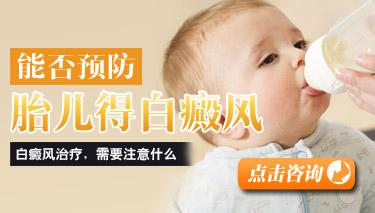 8.4 能否预防胎儿得白癜风.jpg